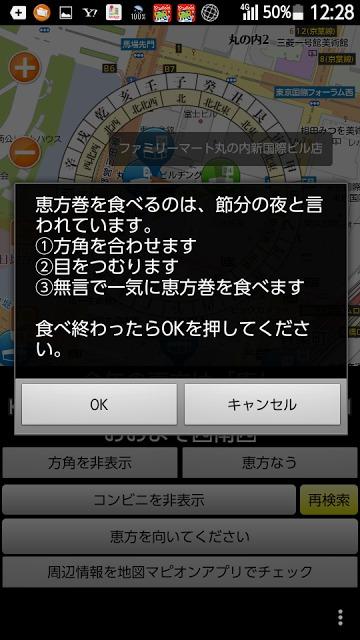 恵方マピオンのスクリーンショット_4