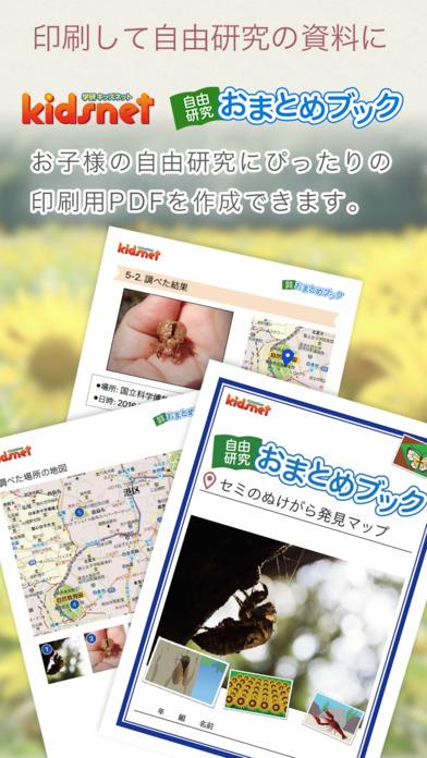 マピオンおでかけアルバムのスクリーンショット_1