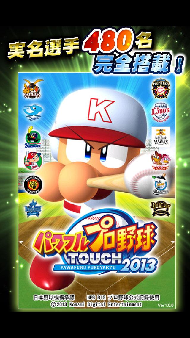 パワフルプロ野球TOUCH2013のスクリーンショット_1