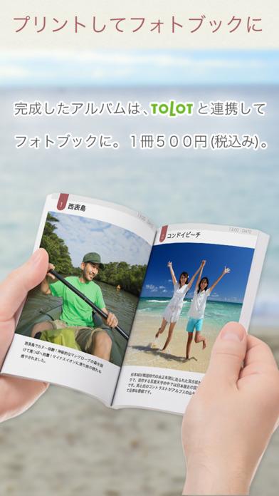 マピオンおでかけアルバムのスクリーンショット_4