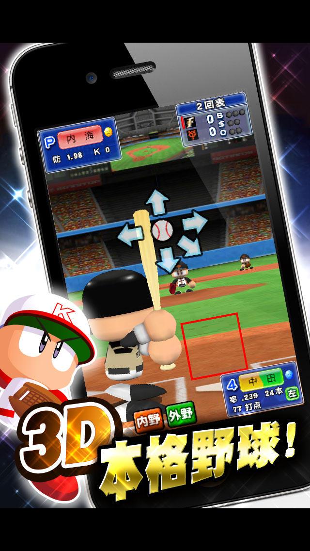 パワフルプロ野球TOUCH2013のスクリーンショット_2