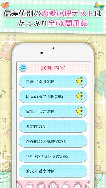 """解禁㊙恋愛心理テスト-自分の""""恋愛偏差値""""、知りたくない?のスクリーンショット_2"""
