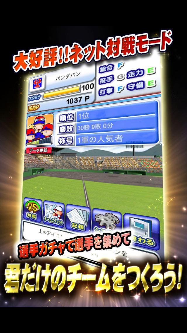 パワフルプロ野球TOUCH2013のスクリーンショット_3