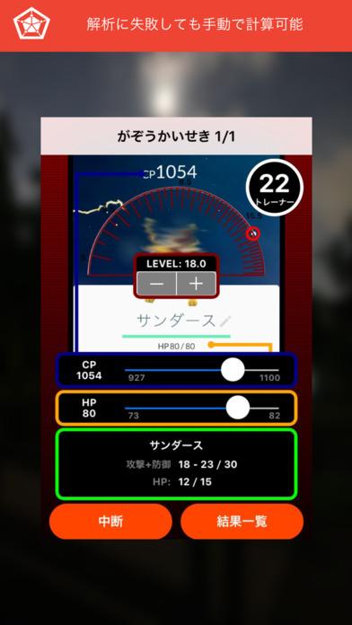 Poke Scouter - ポケモンGoの個体値を複数枚一気に自動解析-のスクリーンショット_1