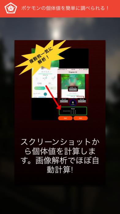Poke Scouter - ポケモンGoの個体値を複数枚一気に自動解析-のスクリーンショット_2