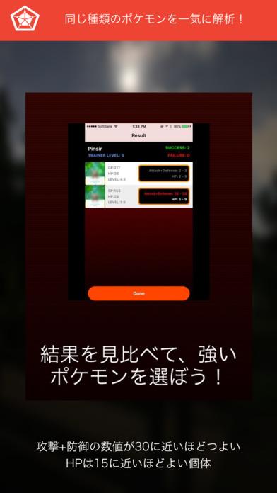 Poke Scouter - ポケモンGoの個体値を複数枚一気に自動解析-のスクリーンショット_3