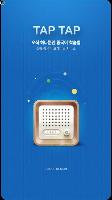 탭탭중국어のスクリーンショット_1