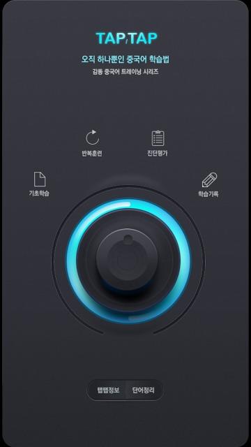탭탭중국어のスクリーンショット_2