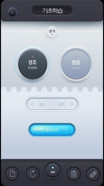 탭탭중국어のスクリーンショット_3