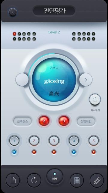 탭탭중국어のスクリーンショット_4