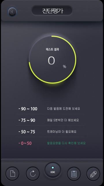 탭탭중국어のスクリーンショット_5