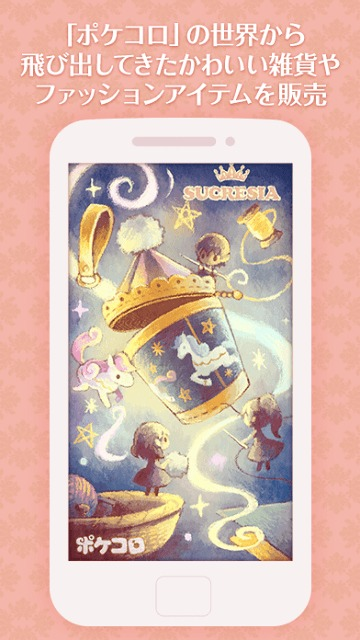 SUCRESIA(シュクレシア) 〜ポケコロ雑貨オフィシャルショップ〜のスクリーンショット_1