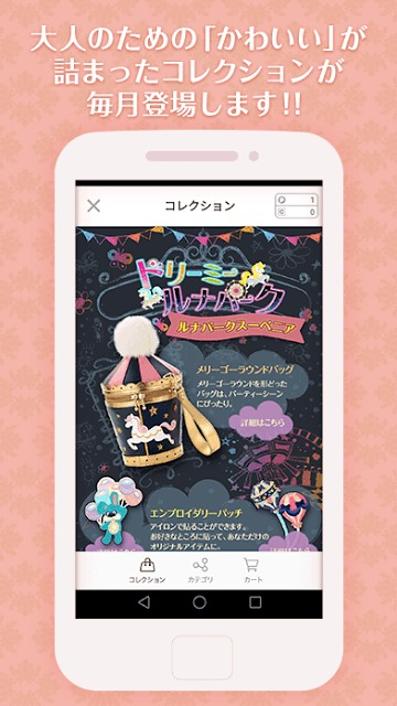 SUCRESIA(シュクレシア) 〜ポケコロ雑貨オフィシャルショップ〜のスクリーンショット_2