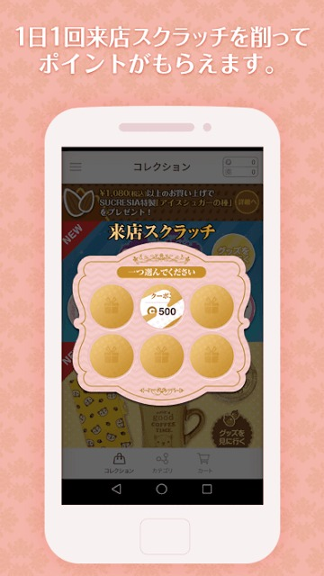 SUCRESIA(シュクレシア) 〜ポケコロ雑貨オフィシャルショップ〜のスクリーンショット_3
