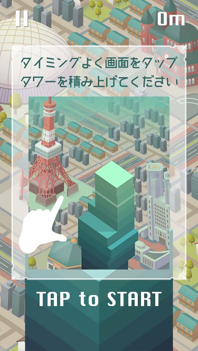 東京スカイタワーのスクリーンショット_4