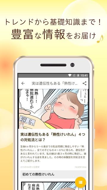 コノビー(Conobie) 妊娠・出産・子育て情報をお届け!のスクリーンショット_4