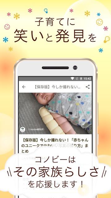 コノビー(Conobie) 妊娠・出産・子育て情報をお届け!のスクリーンショット_5