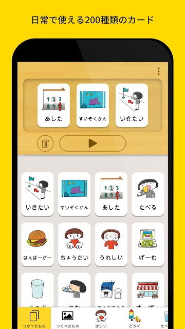 えこみゅのスクリーンショット_2