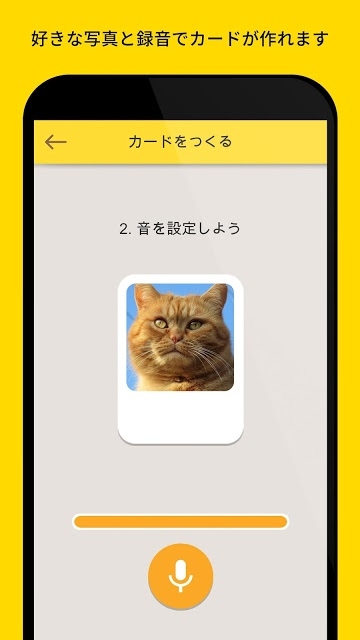 えこみゅのスクリーンショット_3