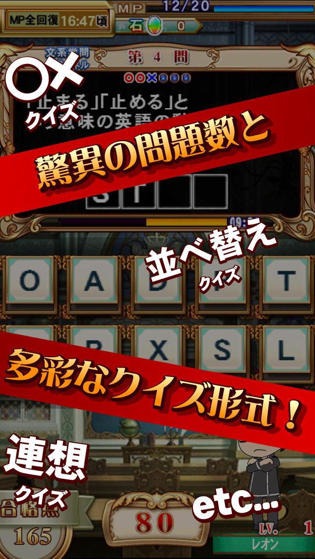 クイズマジックアカデミーSPのスクリーンショット_1