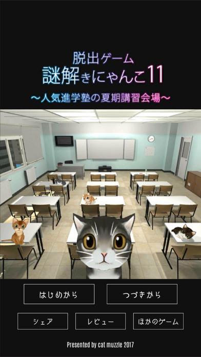 脱出ゲーム 謎解きにゃんこ11 ~人気進学塾の夏期講習会場~のスクリーンショット_4