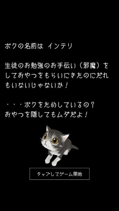 脱出ゲーム 謎解きにゃんこ11 ~人気進学塾の夏期講習会場~のスクリーンショット_5