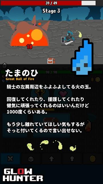 GlowHunterのスクリーンショット_3