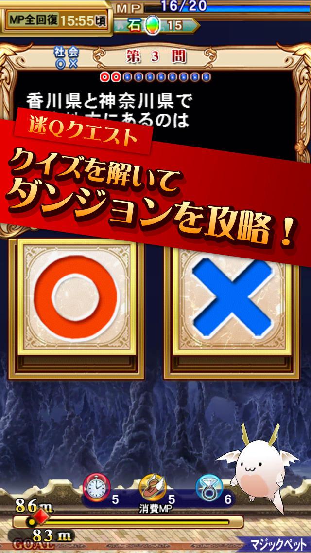 クイズマジックアカデミーSPのスクリーンショット_3