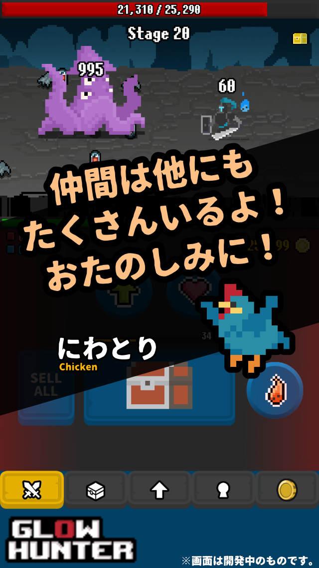 GlowHunterのスクリーンショット_5