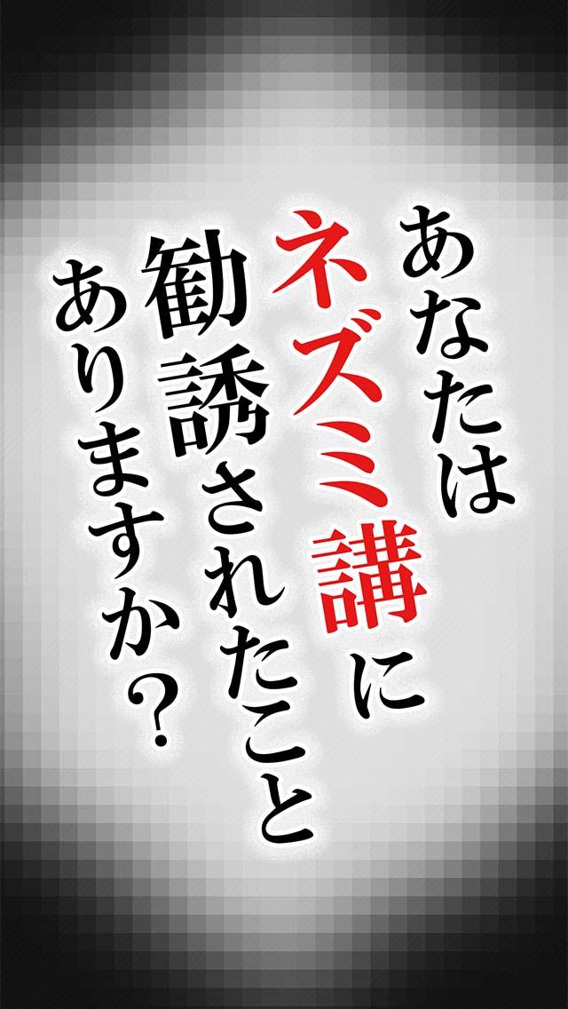 マルチかよ!!〜ネズミ講あるある撃退クイズ〜のスクリーンショット_1