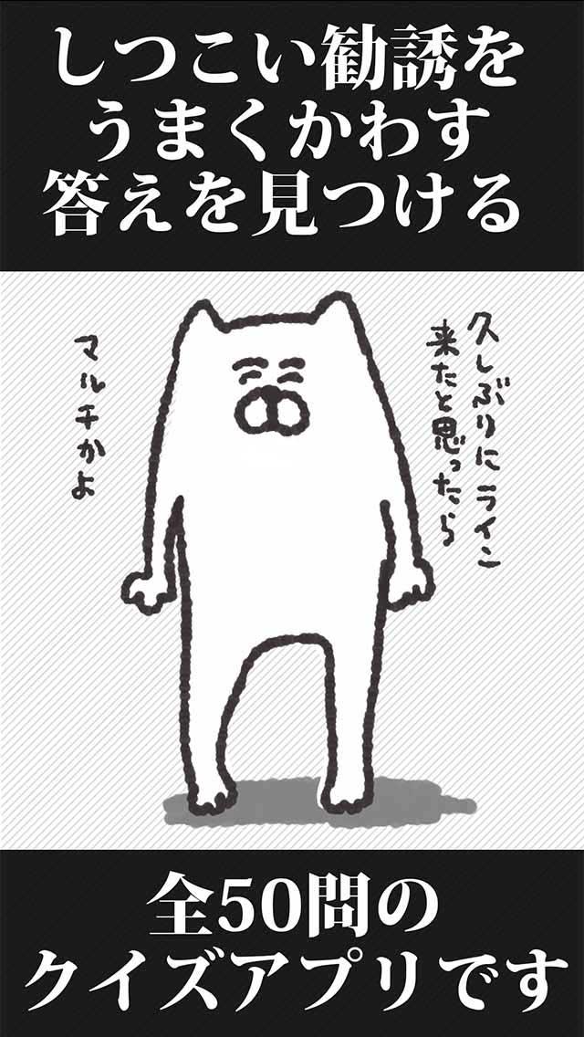 マルチかよ!!〜ネズミ講あるある撃退クイズ〜のスクリーンショット_4