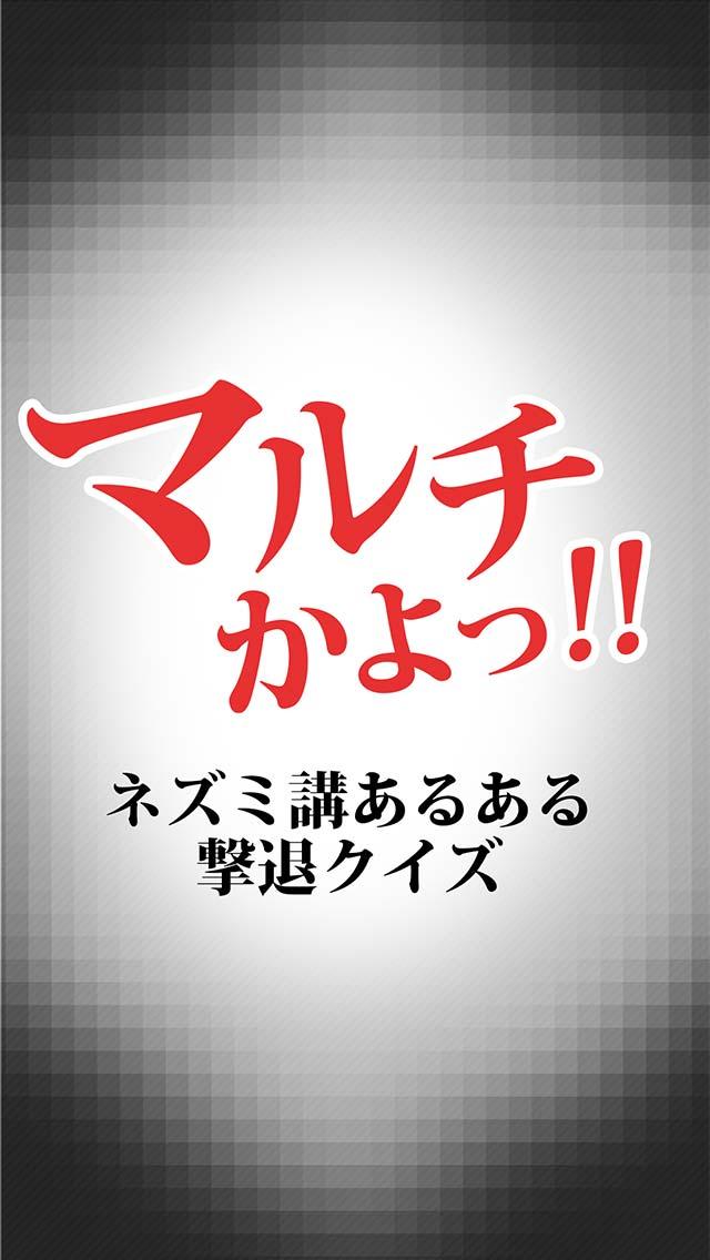 マルチかよ!!〜ネズミ講あるある撃退クイズ〜のスクリーンショット_5