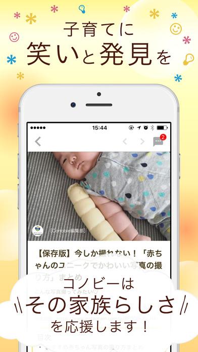 コノビー:子育て・妊娠・出産情報をお届け!のスクリーンショット_5