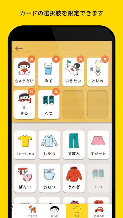 えこみゅのスクリーンショット_5