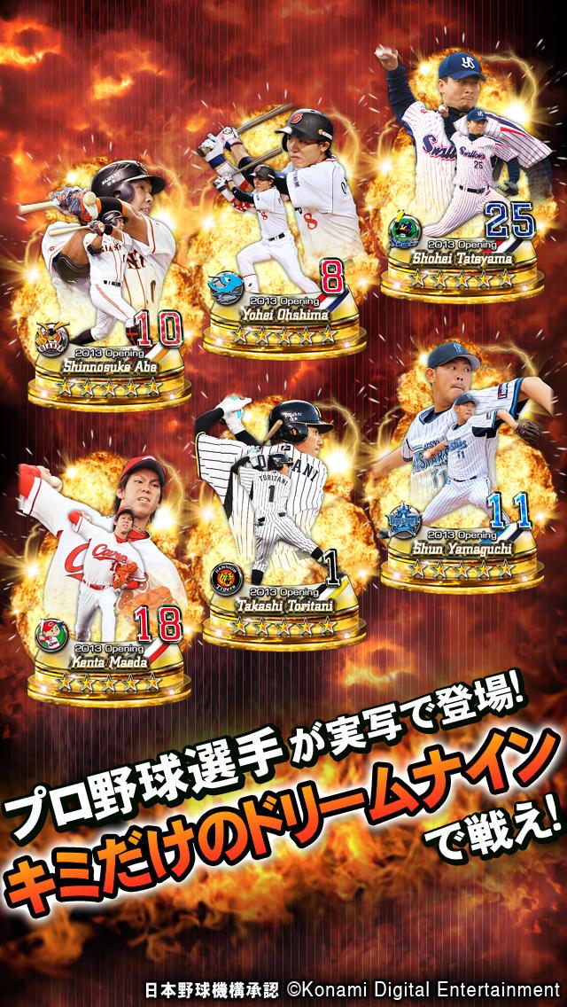 プロ野球ドリームナイン SUPERSTARSのスクリーンショット_1