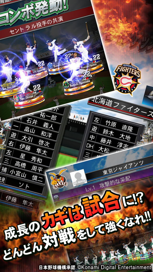 プロ野球ドリームナイン SUPERSTARSのスクリーンショット_3