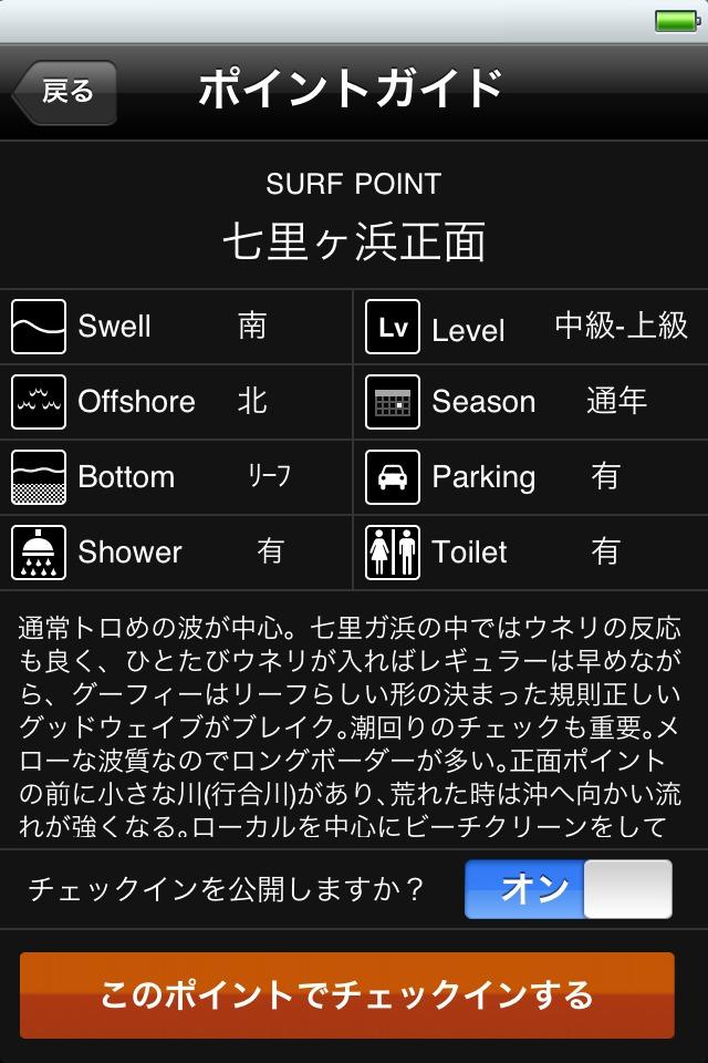 TRACKS SURFIN' NETWORKのスクリーンショット_3