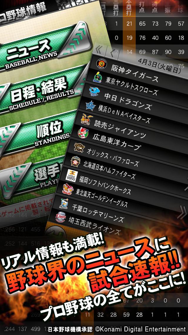 プロ野球ドリームナイン SUPERSTARSのスクリーンショット_5