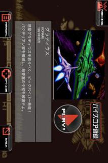グラディウス - PCエンジンGameBoxのスクリーンショット_2