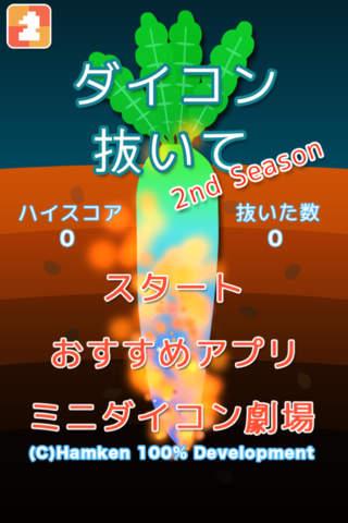 ダイコン抜いて 2ndシーズンのスクリーンショット_1