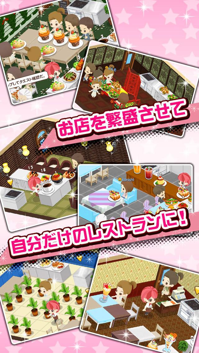 ときめきレストラン(ときレス)【恋愛ゲーム】のスクリーンショット_1