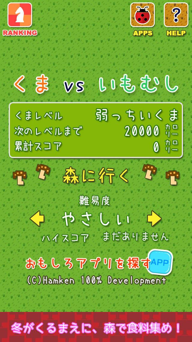 くま vs いもむしのスクリーンショット_4