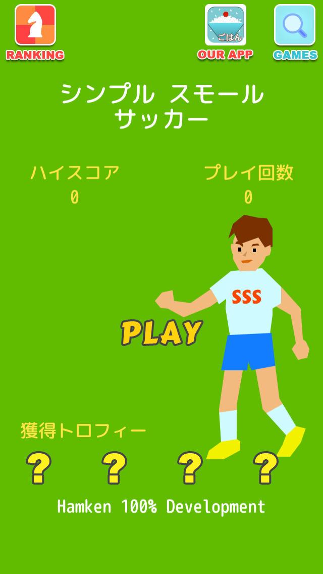 シンプル・スモール・サッカーのスクリーンショット_4