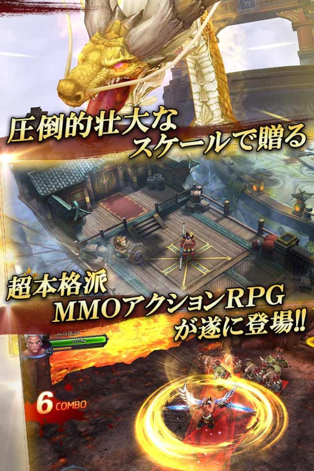 【配信開始】西遊伝説-西遊記が舞台のフル3DアクションPRGのスクリーンショット_2