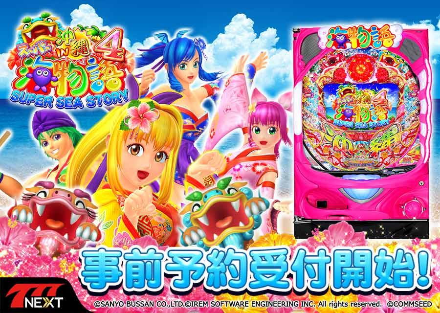 CRスーパー海物語 IN 沖縄4のスクリーンショット_1