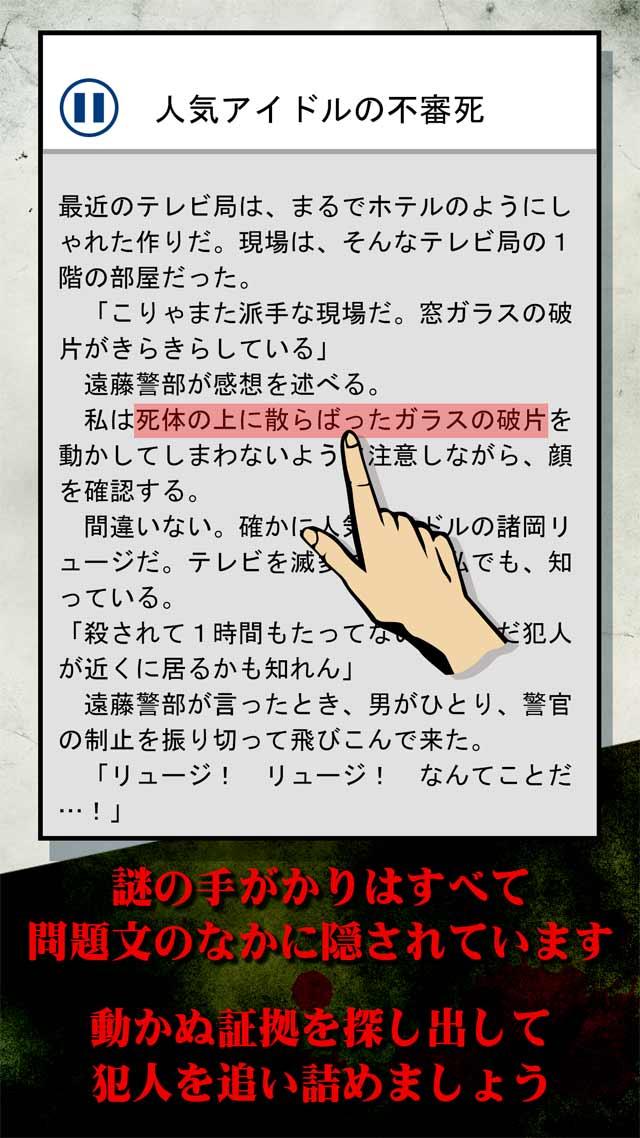 【謎解き】罪と罰BEST/推理ノベルゲーム型ミステリーアドベンチャーのスクリーンショット_2