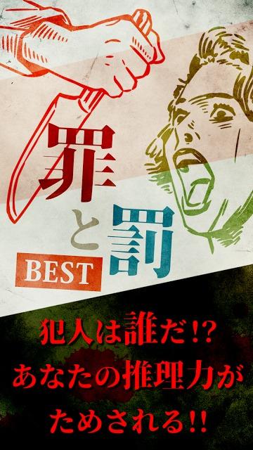【謎解き】罪と罰ベスト/推理ノベルゲーム型ミステリーアドベンチャーのスクリーンショット_1