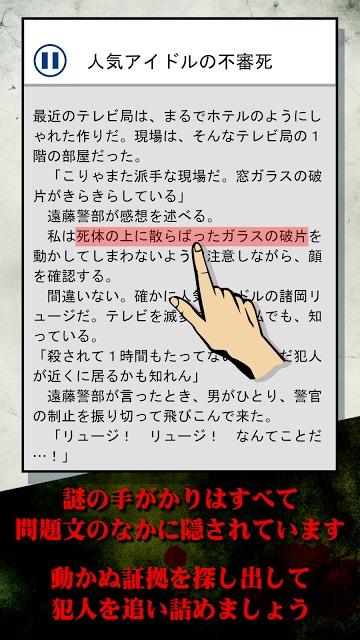 【謎解き】罪と罰ベスト/推理ノベルゲーム型ミステリーアドベンチャーのスクリーンショット_2