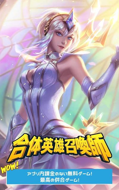 合体英雄召喚師のスクリーンショット_1