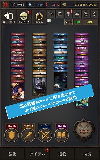 合体英雄召喚師のスクリーンショット_2